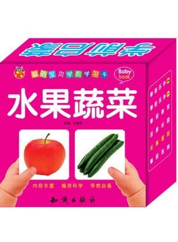 聪明宝贝学前学习卡.水果蔬菜