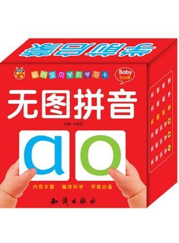 聪明宝贝学前学习卡.无图拼音