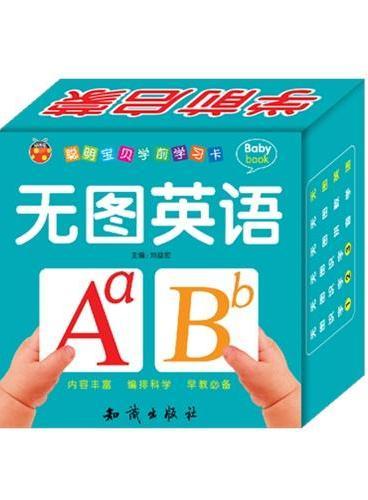 聪明宝贝学前学习卡.无图英语