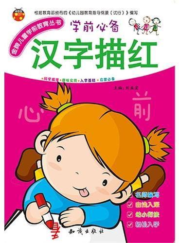 金牌儿童学前教育丛书.汉字描红