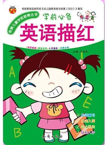 金牌儿童学前教育丛书.英语描红