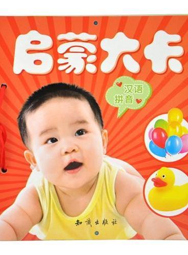 启蒙大卡-汉语拼音