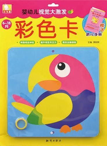 婴幼儿视觉大激发·彩色卡