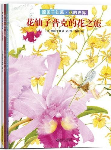"""熊田千佳慕·花的世界——被誉为""""日本法布尔""""的熊田千佳慕用其神奇细腻的笔触,将柔美娇艳的花朵与诗歌完美结合,如歌如画般讲述花的记忆。(蒲公英童书馆出品)"""