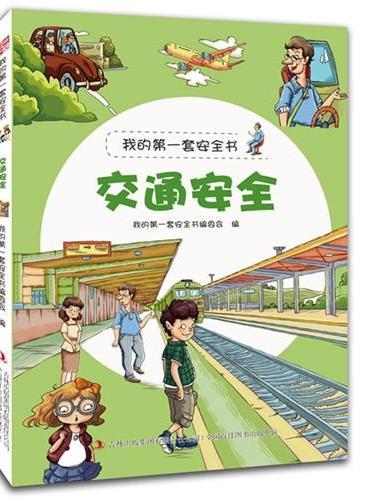 交通安全(这是一套让家长放心,让老师安心,让孩子开心的安全教育图书,选择它,就是给孩子最好的礼物。)