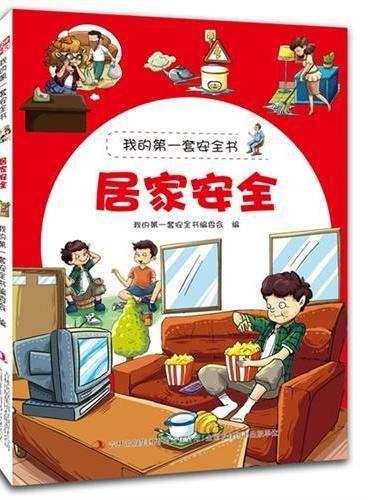 居家安全(这是一套让家长放心,让老师安心,让孩子开心的安全教育图书,选择它,就是给孩子最好的礼物。)