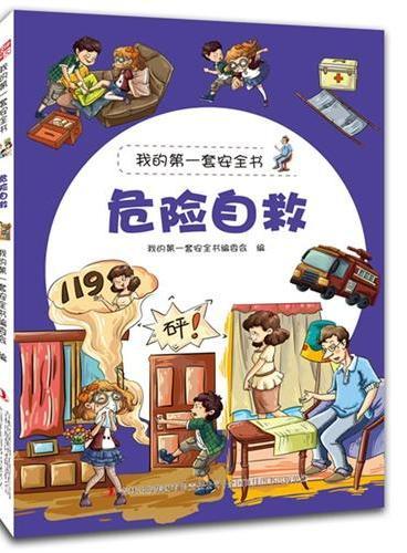 危险自救(这是一套让家长放心,让老师安心,让孩子开心的安全教育图书,选择它,就是给孩子最好的礼物。)