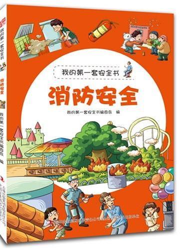 消防安全(这是一套让家长放心,让老师安心,让孩子开心的安全教育图书,选择它,就是给孩子最好的礼物。)