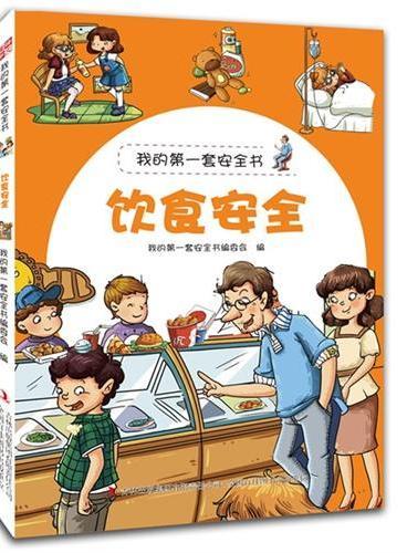 饮食安全(这是一套让家长放心,让老师安心,让孩子开心的安全教育图书,选择它,就是给孩子最好的礼物。)
