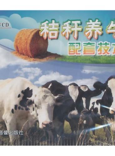 桔秆养牛配套技术