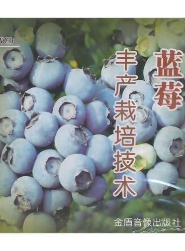 蓝莓丰产栽培技术