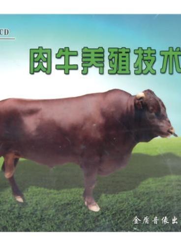 肉牛养殖技术