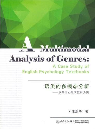 语类的多模态分析——以英语心理学教材为例