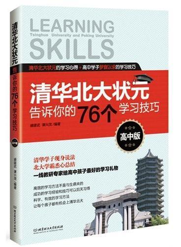 清华北大状元告诉你的76个学习技巧(高中版)