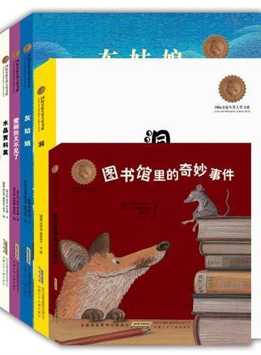国际安徒生奖大奖书系(图画书)(第一辑套装全七册):国际儿童读物联盟(IBBY)唯一授权出版,国内多位著名翻译家的倾情加盟,全套书兼文学性与艺术性于一体,能够满足孩子们不同的阅读喜好。