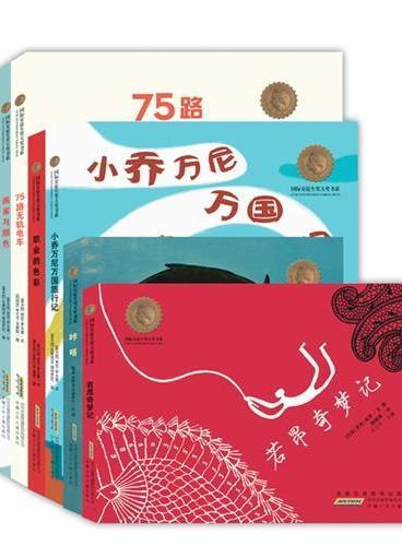 国际安徒生奖大奖书系(图画书)(第二辑套装全八册):国际儿童读物联盟(IBBY)唯一授权出版,国内多位著名翻译家的倾情加盟,全套书兼文学性与艺术性于一体,能够满足孩子们不同的阅读喜好。