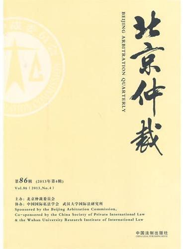 北京仲裁﹒第86辑