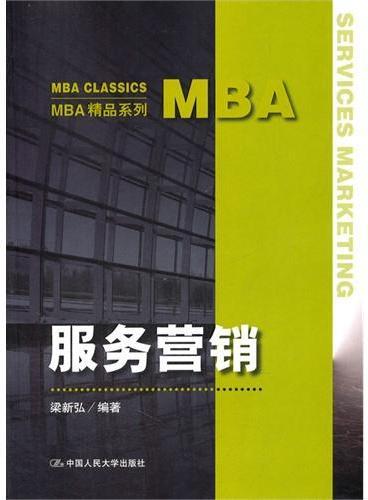 服务营销(MBA精品系列)