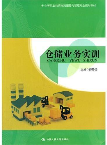 仓储业务实训(中等职业教育物流服务与管理专业规划教材)