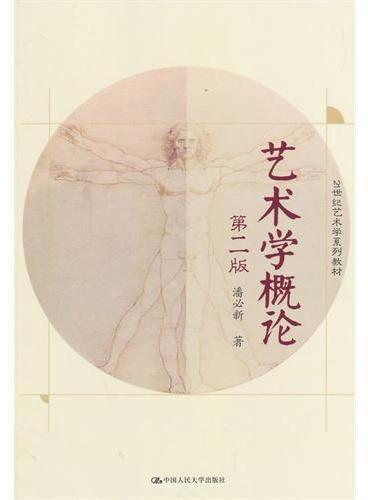 艺术学概论(第二版)(21世纪艺术学系列教材)