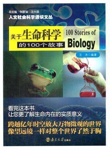 人文社会科学通识文丛/关于生命科学的100个故事
