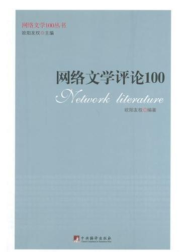 网络文学评论100