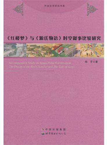 《红楼梦》与《源氏物语》时空叙事比较研究
