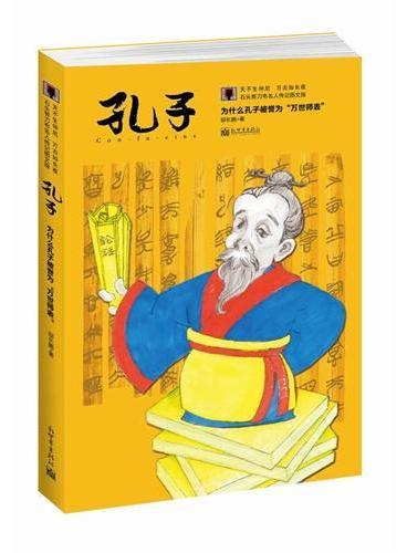 孔子(青少年图文珍藏版 权威解读孔子一生,弘扬中华经典文化)