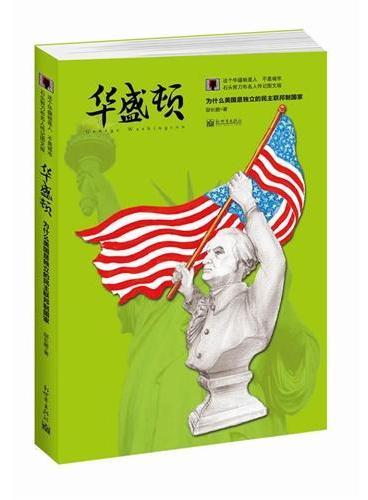 华盛顿(青少年图文珍藏版 权威解读美国国父华盛顿的传奇一生)