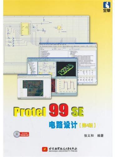 Protel 99 SE电路设计(第4版)(内附光盘1张)