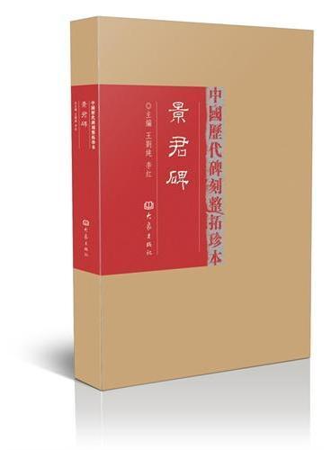 中国历代碑刻整拓珍本第一辑(共10种):景君碑