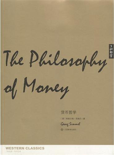 货币哲学(了如指掌·西学正典)
