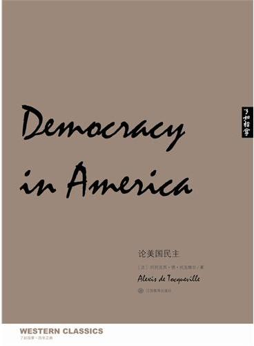 论美国民主(了如指掌·西学正典)