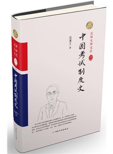 中国考试制度史(精装索引版)