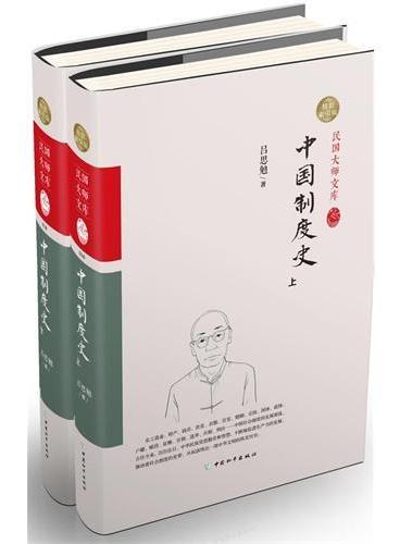 中国制度史(上、下册) 精装索引版
