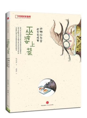 中国国家地理-巫婆上菜:动物行为学的另类观察