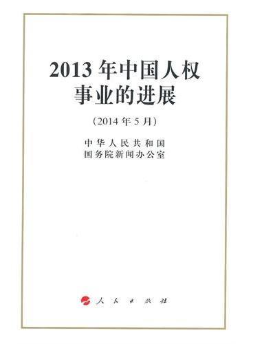 2013年中国人权事业的进展(32开)