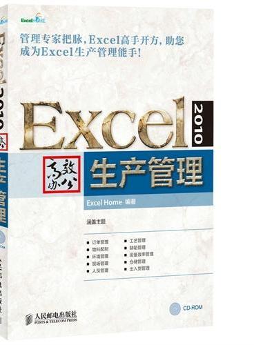 Excel 2010高效办公——生产管理
