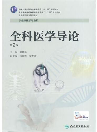 全科医学导论(第2版/高专临床)