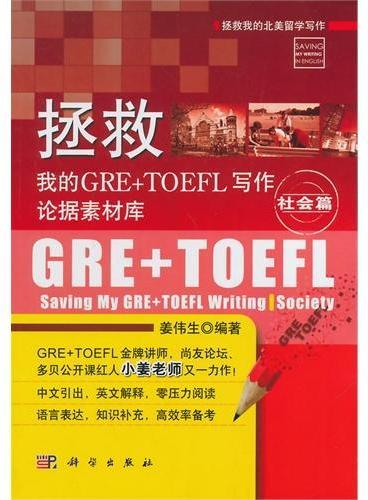 拯救我的GRE+TOEFL写作论据素材库·社会篇