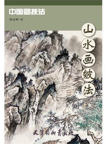 山水画皴法