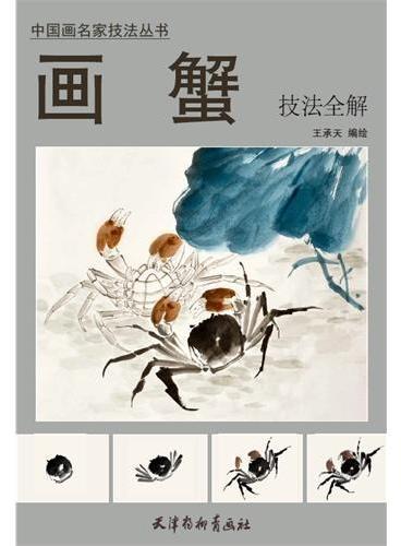 画蟹技法全解