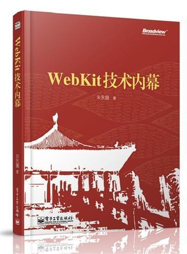 WebKit技术内幕