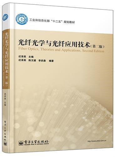光纤光学与光纤应用技术(第2版)