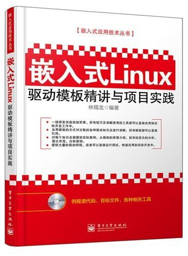 嵌入式Linux驱动模板精讲与项目实践(含CD光盘1张)
