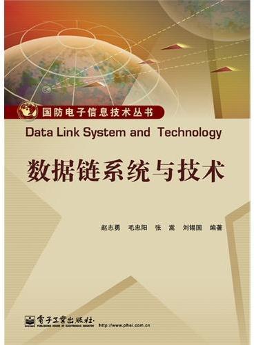 数据链系统与技术