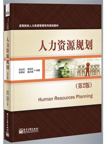 人力资源规划(第2版)