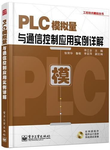 PLC模拟量与通信控制应用实例详解(含DVD光盘1张)