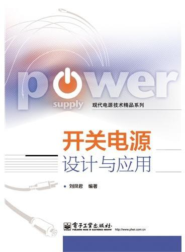 开关电源设计与应用