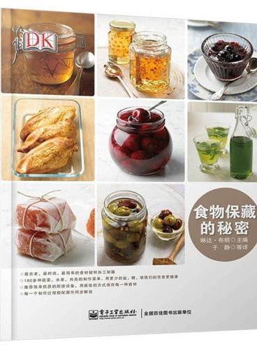 食物保藏的秘密(全彩)